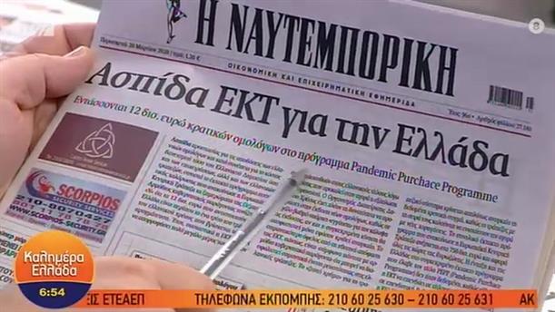 ΕΦΗΜΕΡΙΔΕΣ – ΚΑΛΗΜΕΡΑ ΕΛΛΑΔΑ - 20/03/2020