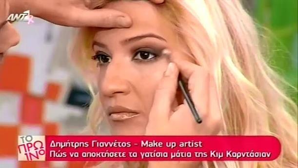 Πώς να αποκτήσετε τα γατίσια μάτια της Kim Kardashian