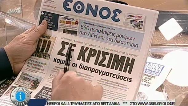 Εφημερίδες (14/04/2015)