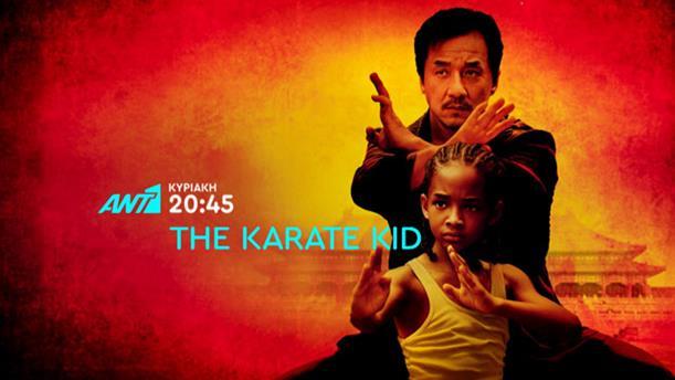 The Karate Kid - Κυριακή 09/02