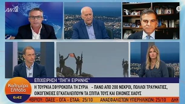 """Η Τουρκία """"σφυροκοπά"""" την Συρία – ΚΑΛΗΜΕΡΑ ΕΛΛΑΔΑ – 11/10/2019"""