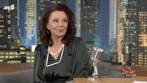 THE 2NIGHT SHOW - Μπέτυ Λιβανού