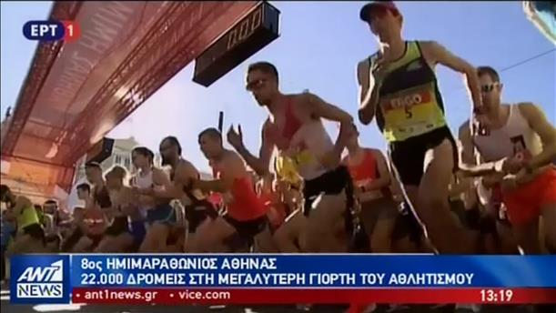 Απόλυτα επιτυχημένος ο 8ος Ημιμαραθώνιος της Αθήνας
