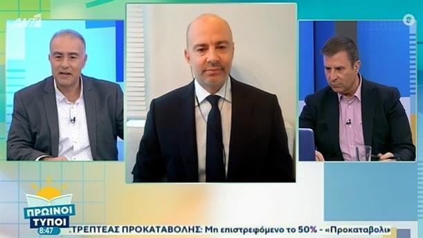 Γρηγόρης Ζαριφόπουλος – ΠΡΩΙΝΟΙ ΤΥΠΟΙ - 03/01/2021