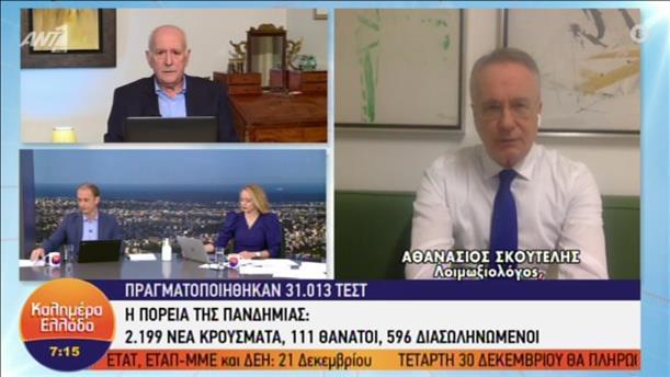 Ο Αθανάσιος Σκουτέλης στην εκπομπή «Καλημέρα Ελλάδα»