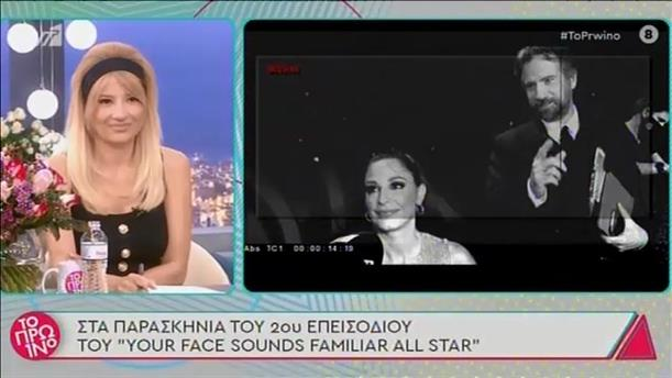 Στα παρασκήνια του Your Face Sounds Familiar - All Star - Το Πρωινό - 08/03/2021