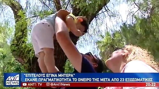 Κορυφαίοι επιστήμονες στο 1ο Φεστιβάλ Γονιμότητας στην Αθήνα