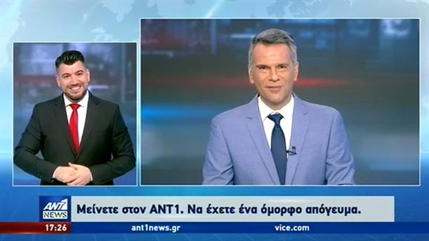 ANT1 NEWS 05-07-2020 ΣΤΗ ΝΟΗΜΑΤΙΚΗ