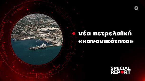 """Νέα Πετρελαϊκή """"Κανονικότητα"""" - Special Report - Τρίτη στις 24:00"""