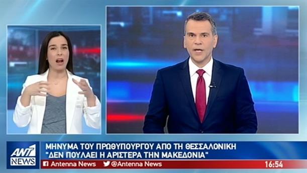 ANT1 NEWS 15-12-2018 ΣΤΗ ΝΟΗΜΑΤΙΚΗ