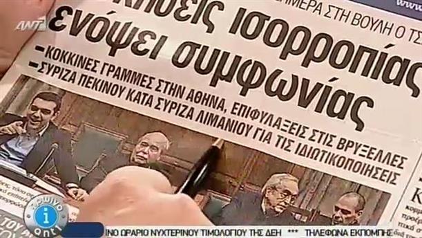 Εφημερίδες (30/03/2015)