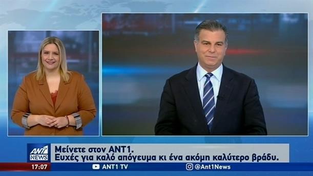 ANT1 NEWS 28-02-2020 ΣΤΗ ΝΟΗΜΑΤΙΚΗ