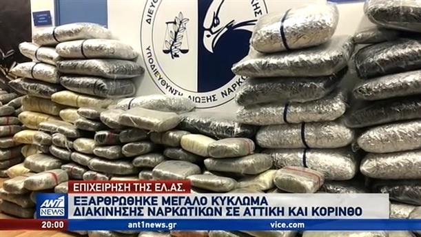 Εξαρθρώθηκε μεγάλο κύκλωμα διακίνησης ναρκωτικών