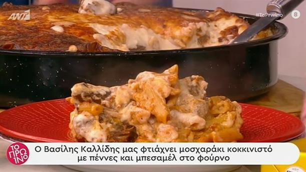 Μοσχαράκι κοκκινιστό με πέννες και μπεσαμέλ στο φούρνο – Το Πρωινό – 19/11/2019