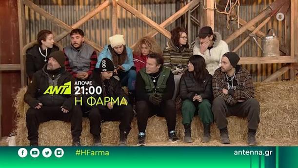Η ΦΑΡΜΑ - ΣΑΒΒΑΤΟ ΣΤΙΣ 21:00