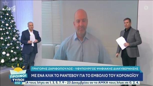 Γρηγόρης Ζαριφόπουλος – ΠΡΩΙΝΟΙ ΤΥΠΟΙ - 06/12/2020