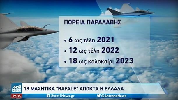 18 μαχητικά αεροσκάφη Rafale αποκτά η Ελλάδα