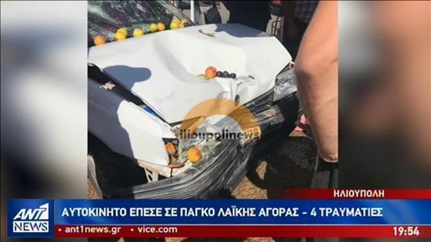 Εικόνες - σοκ: Αυτοκίνητο έπεσε πάνω σε λαϊκή