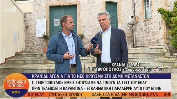 Ο δήμαρχος της Ερμιονίδας στην εκπομπή «Καλημέρα Ελλάδα»