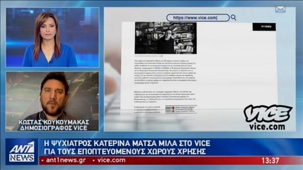 Η Κατερίνα Μάτσα στο Vice Greece για τους εποπτευόμενους χώρους χρήσης