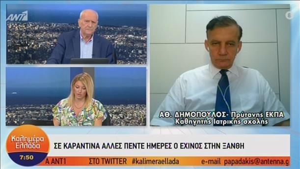 """Ο Αθανάσιος Δημόπουλος στην εκπομπή """"Καλημέρα Ελλάδα"""""""