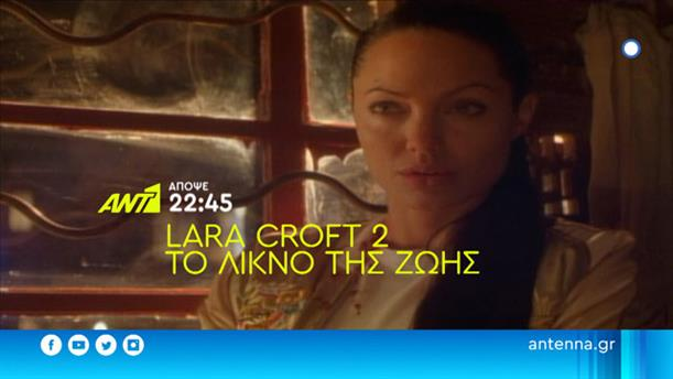 Lara Croft 2: Το Λίκνο της Ζωής