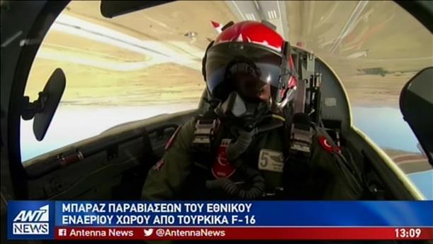 Αερομαχίες και δεκάδες παραβιάσεις στο Αιγαίο την Τρίτη