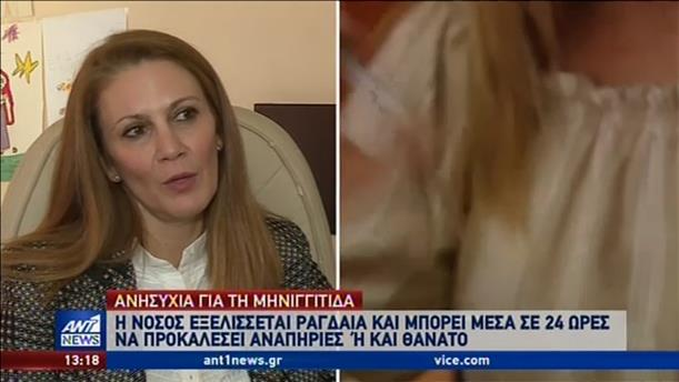Ανησυχία για τα κρούσματα μηνιγγίτιδας στην Ελλάδα