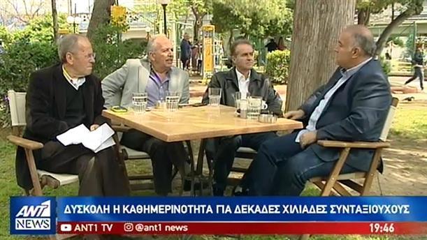 Συνταξιούχοι μιλούν στον ΑΝΤ1 για τη δύσκολη καθημερινότητά τους