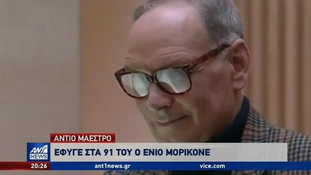 Θλίψη για τον θάνατο του Ένιο Μορικόνε