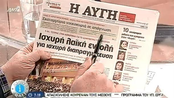 Εφημερίδες (14/01/2015)