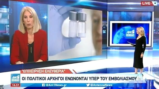 Κορονοϊός: Σε Σακελλαροπούλου και Μητσοτάκη τα πρώτα εμβόλια