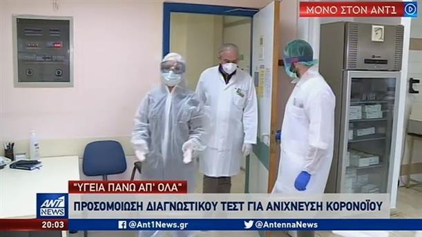 Αποκλειστικό ΑΝΤ1: προσομοίωση τεστ για ανίχνευση κορονοϊού σε ιδιωτικό διαγνωστικό κέντρο