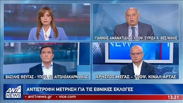 Εκλογές 2019: Αμανατίδης, Φεύγας και Μέγας στον ΑΝΤ1