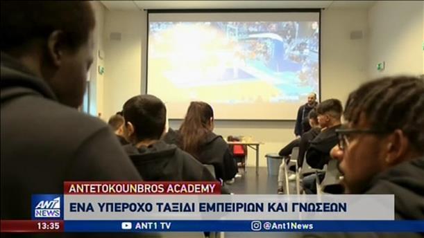 "AntetokounBros Academy: ""Αυλαία"" με εκπλήξεις"