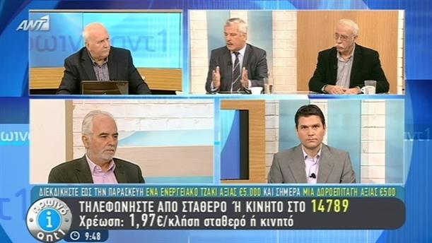 Πρωινό ΑΝΤ1 – Εκπομπή - 03/12/2014