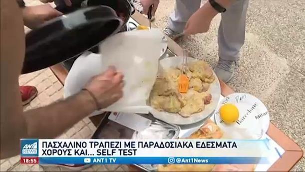Πασχαλινό τραπέζι με μέτρα και… self test