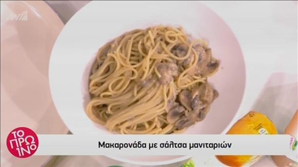 Μακαρονάδα με σάλτσα μανιταριών