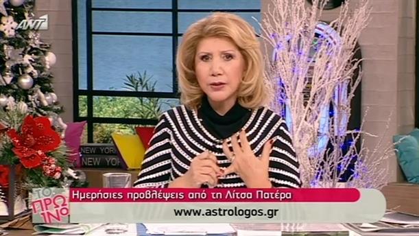 Αστρολογία - 10/12/2014