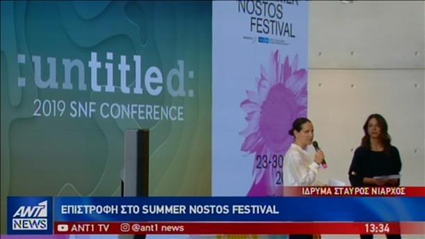 Επιστροφή στο Summer Nostos Festival