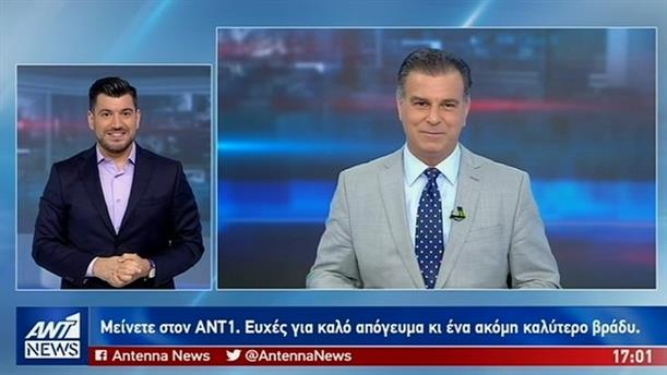 ANT1 NEWS 29-06-2019 ΣΤΗ ΝΟΗΜΑΤΙΚΗ