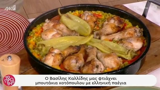 Μπουτάκια κοτόπουλου με ελληνική παέγια - Το Πρωινό - 07/05/2020