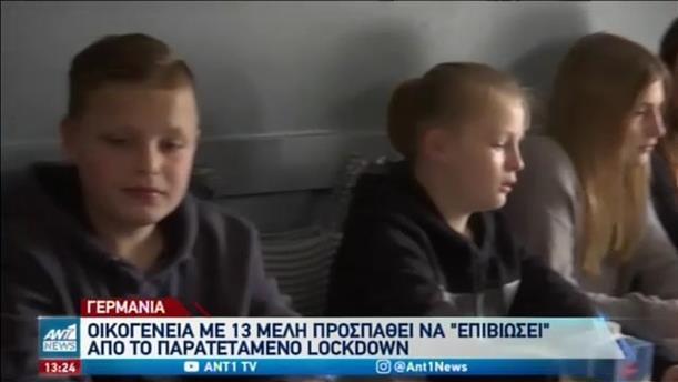 """""""Τρέλα"""" το lockdown για οικογένεια με 11 παιδιά!"""