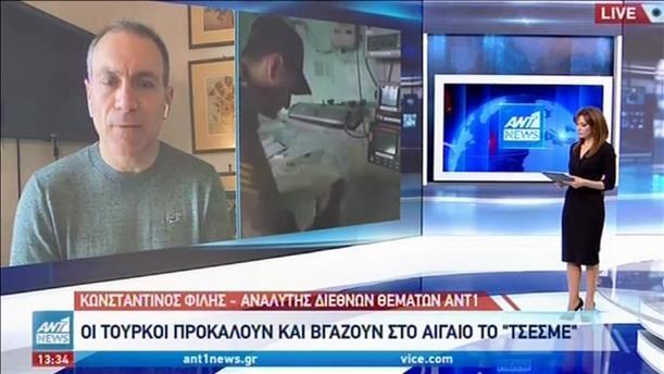 Κωνσταντίνος Φίλης: οι επιδιώξεις της Τουρκίας πριν τις επαφές στην Αθήνα