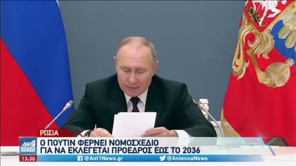 Πρόεδρος έως το 2036 ο Πούτιν, εάν…