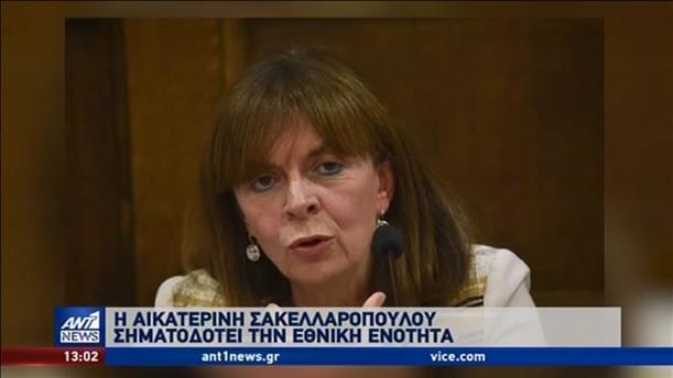 Αικατερίνη Σακελλαροπούλου: στις 22 Ιανουαρίου η πρώτη ψηφοφορία στη Βουλή