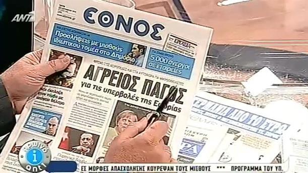 Εφημερίδες (23/09/2014)