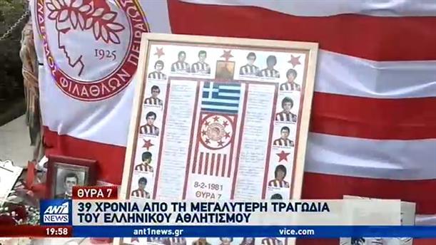 """""""Θύρα 7"""": 39 χρόνια από την μεγαλύτερη τραγωδία του ελληνικού αθλητισμού"""