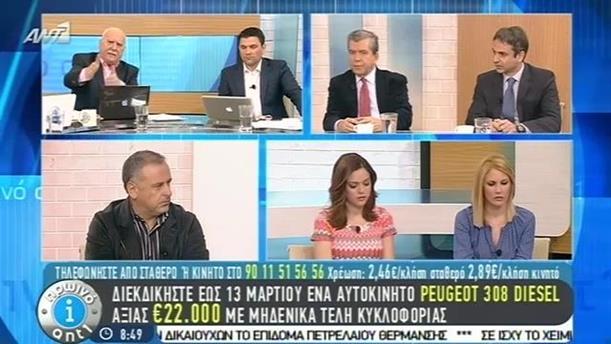 Πρωινό ΑΝΤ1 – Εκπομπή - 05/03/2015