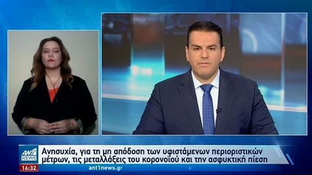 ANT1 NEWS 02-03-2021 ΣΤΗ ΝΟΗΜΑΤΙΚΗ
